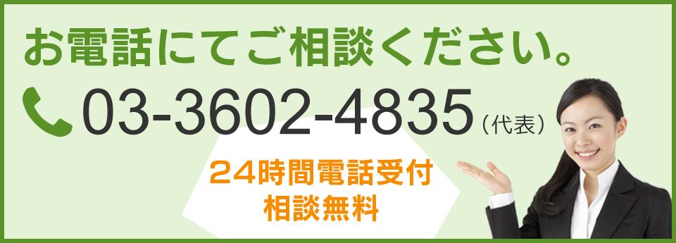 TEL03-3602-4835